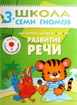 "Школа Семи Гномов 3-4 года ""Развитие речи"""