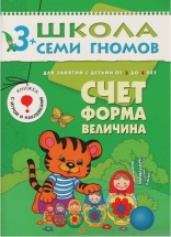 "Школа Семи Гномов 3-4 года "" Счет, форма, величина"""