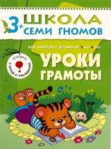 "Школа Семи Гномов 3-4 года ""Уроки грамоты"""