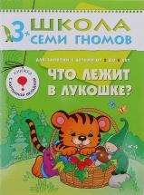 Школа Семи Гномов 3-4 года. Что лежит в лукошке?