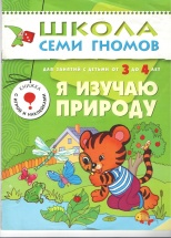 Школа Семи Гномов 3-4 года. Я изучаю природу