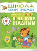 Школа Семи Гномов 3-4 года. Я не буду жадным
