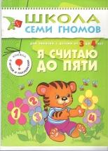Школа Семи Гномов 3-4 года. Я считаю до пяти