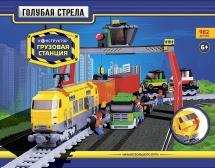 """Железная дорога Голубая стрела """"Грузовая станция"""""""