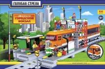 """Железная дорога Голубая стрела """"Городской вокзал"""" 939 см"""