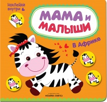 "Книжка с наклейками ""Мама и малыши. В Африке"" Мозаика-Синтез"