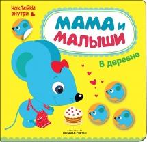 "Книжка с наклейками ""Мама и малыши. В деревне"" Мозаика-Синтез"