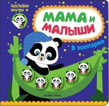 """Книжка с наклейками """"Мама и малыши. В зоопарке"""" Мозаика-Синтез"""