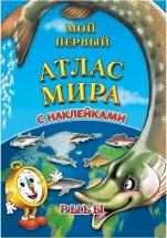 Атлас мира детский с наклейками. Рыбы