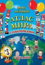 Атлас мира детский с наклейками. Страны