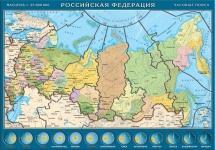 Карта-пазл. Российская Федерация