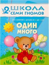 Школа Семи Гномов 2-3 года. Один-много