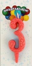 "Свеча для торта ""Узор"" цифра 3"