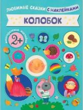 """Любимые сказки с наклейками """"Колобок"""" Мозаика-Синтез"""