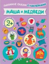 "Любимые сказки с наклейками ""Маша и медведи"" Мозаика-Синтез"