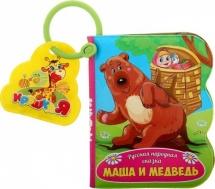 Книжка для ванной Крошка Я Маша и медведь с пищалкой