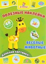"""Наклейки """"Веселые животные"""" Проф-Пресс"""