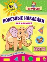 """Наклейки """"Любимые животные """" Проф-Пресс"""