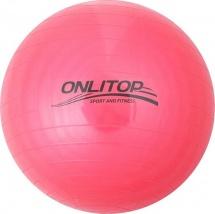 Мяч гимнастический 65 см Onlitop