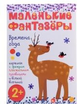 """Маленькие фантазеры """"Времена года"""" Мозаика-Синтез"""