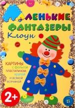 """Маленькие фантазеры """"Клоун"""" Мозаика-Синтез"""