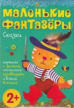 "Маленькие фантазеры ""Сказка"" Мозаика-Синтез"