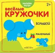 """Книжка с наклейками """"Веселые кружочки. Большой-маленький"""" Мозаика-Синтез"""