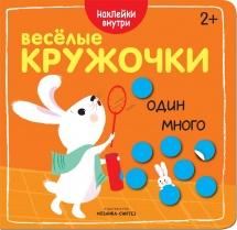 "Книжка с наклейками ""Веселые кружочки. Один-много"" Мозаика-Синтез"