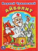 """Книжка """"Айболит"""" К.И.Чуковский"""