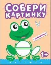 """Книжка с наклейками """"Собери картинку. Лягушка"""" Мозаика-Синтез"""