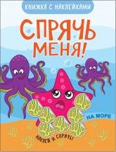 "Книжка с наклейками ""Спрячь меня! На море"" Мозаика-Синтез"