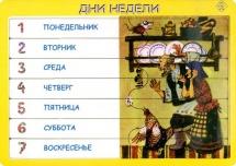 "Дни недели ""Курочка ряба"", Грат"