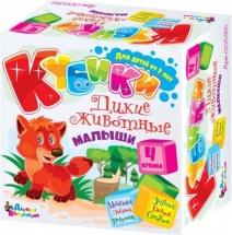 """Кубики Десятое королевство """"Малыши. Дикие животные"""" 4 шт"""