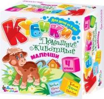 Кубики Десятое королевство Малыши. Домашние животные 4 шт