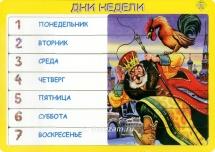 """Дни недели """"Золотой петушок"""", Грат"""