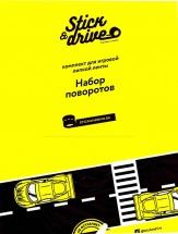 """Наклейки Stick&Drive """"Дорожные повороты"""""""