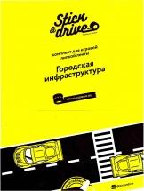"""Наклейки Stick&Drive """"Городская инфраструктура"""""""