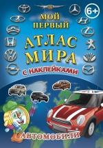 Атлас мира детский с наклейками. Автомобили