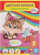 """Бумага цветная Calligrata """"Котёнок"""" А4 8 цветов 16 листов"""