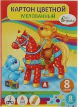 """Картон цветной Calligrata """"Лошадка"""" А5 8 листов 8 цветов"""