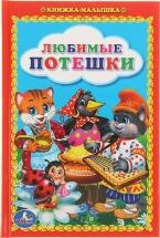 """Книжка-малышка Умка """"Любимые потешки"""""""