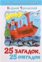 """Книжка К. И. Чуковского """"25 загадок-25 отгадок"""""""
