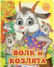 """Книжка """"Глазастики. Волк и козлята"""" Детский мир"""