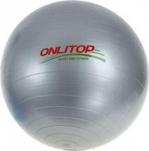 Мяч гимнастический 55 см Onlitop