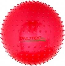 Мяч гимнастический массажный 65 см Onlitop