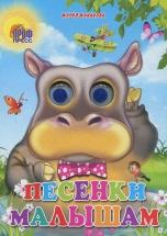 """Книжка с глазками Проф-Пресс """"Песенки малышам"""""""