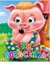 "Книжка с глазками Проф-Пресс ""Три поросенка"" мини"