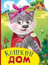 """Книжка-картонка Проф-Пресс """"Кошкин дом"""" с глазками"""