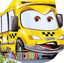 "Книжка Проф-Пресс ""Машинки. Транспорт"""