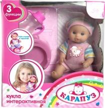 "Кукла ""Пупс"" 3 функции 15 см Карапуз"